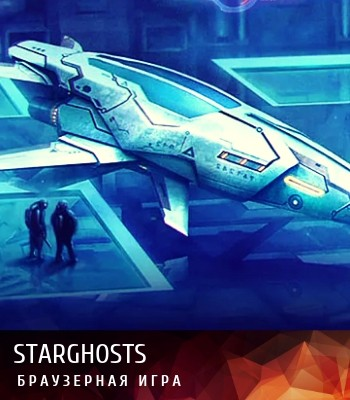 StarGhosts
