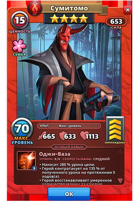 Сумитомо ⭐⭐⭐⭐-герой Огня в игре Empires&Puzzles